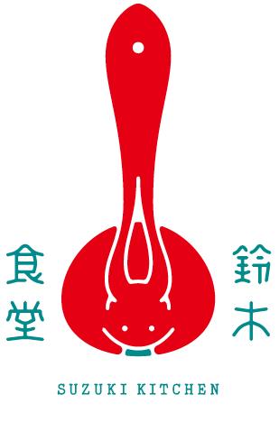 Suzuki Kitchen
