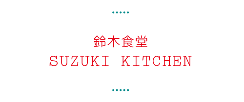 Suzuki Kitchen 铃木食堂
