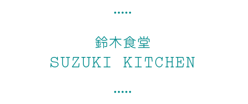Suzuki Kitchen 铃木食堂